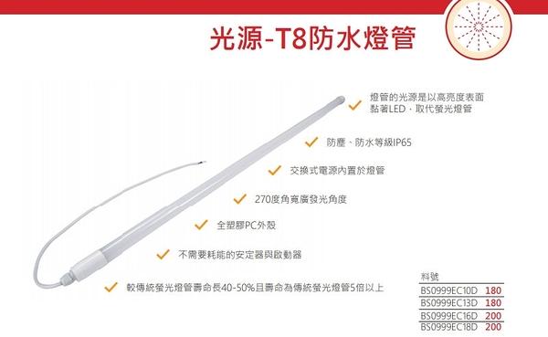 T8 LED燈管  IP65防水/270光照/PC外殼 免安定器與穩定器 四尺