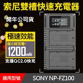 【現貨】公司貨 NP-FZ100 Nitecore USB 雙槽 SONY FZ100 充電器 USN4 Pro 屮W8