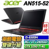 【ACER宏碁】【2420G SSD+1TB雙碟改裝版】AN515-52-51BY ◢15.6吋升級特規電競筆電 ◣