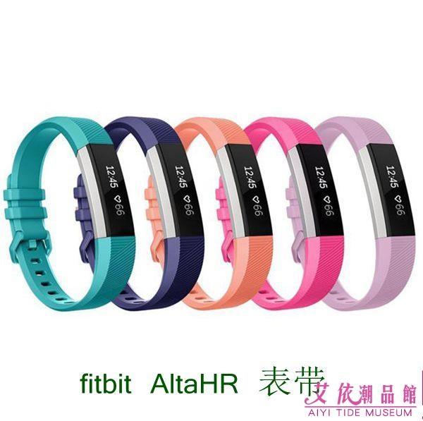 Fitbit alta hr錶帶 alta 手環 錶帶 通用 fitbit錶帶 含膜(12色)