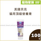 寵物家族-美國貝克 貓用頂級營養膏100g