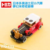 Norns 【夢幻米奇老爺車】日本TOMICA多美迪士尼小汽車 Disney Mickey Mouse
