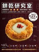 (二手書)餅乾研究室:搞懂關鍵材料!油+糖+粉,學會自己調比例、寫配方