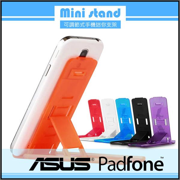 ◆Mini stand 可調節式手機迷你支架/手機架/ASUS PadFone mini A11 4.3吋/A12 4吋/PadFone S PF500KL