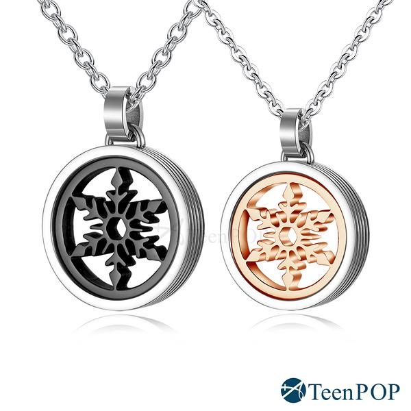 情侶項鍊 對鍊 ATeenPOP 珠寶白鋼項鍊 幸福原則-雪花 黑玫款*單個價格*情人節禮物