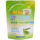 皂福無香精天然酵素肥皂洗衣精補充包1500g【愛買】