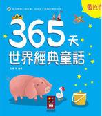 書立得-藍色卷:365天世界經典童話