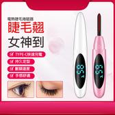 【風雅小舖】X6電燙睫毛捲翹器