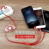 數據線一拖三充電線器可伸縮三合一快充安卓logo蘋果數據線 曼莎時尚