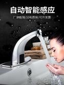 水龍頭全銅感應水龍頭全自動感應龍頭單冷熱智能感應式紅外線家用洗手器 玩趣3C