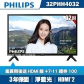 ★送2好禮★PHILIPS飛利浦 32吋液晶顯示器+視訊盒32PHH4032