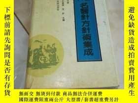 二手書博民逛書店罕見中國當代名醫針方針術集成Y233598 劉冠軍,王富春,李影