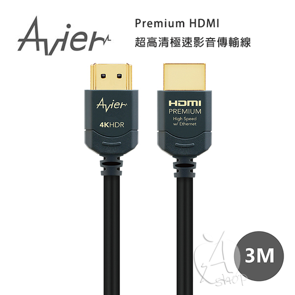 新品【A Shop】Avier Premium HDMI 超高清極速影音傳輸線 3M