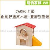寵物家族-CARNO卡諾 倉鼠舒適原木屋-雙層別墅屋