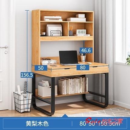 帶櫃書桌 台式電腦書桌書架組合一體省空間簡約家用臥室學生鋼木辦公寫字桌T