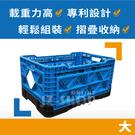 摺疊收納箱(大) 高載重折疊籃 倉儲物流籃 分類整理 儲物籃 露營箱