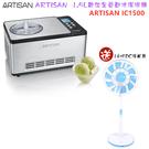 【現貨+贈14吋DC涼風扇】ARTISAN IC1500 1.5L數位全自動冰淇淋機 附原廠冰淇淋食譜