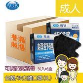 AOK 飛速(台灣製) 一般醫用3D立體口罩(成人-XL/酷黑) 50入*6盒/箱 拋棄式口罩