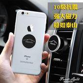 車載手機支架 磁性汽車用空調出風口強磁力 果果輕時尚