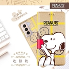 【SNOOPY/史努比】三星 Samsung Galaxy S21 5G 彩繪可站立皮套(吃餅乾)
