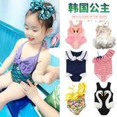 兒童泳衣女孩女童韓國可愛游泳衣比基尼公主裙式【3C玩家】