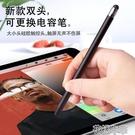 觸控筆電容筆手機手寫觸屏橡膠頭觸控ipad平板蘋果安卓通用指繪筆 花樣年華