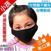 小孩《三層不織布口罩》符合疾管署建議材質製作_顏色隨機_台灣製造#布面口罩#口罩套#防塵口罩