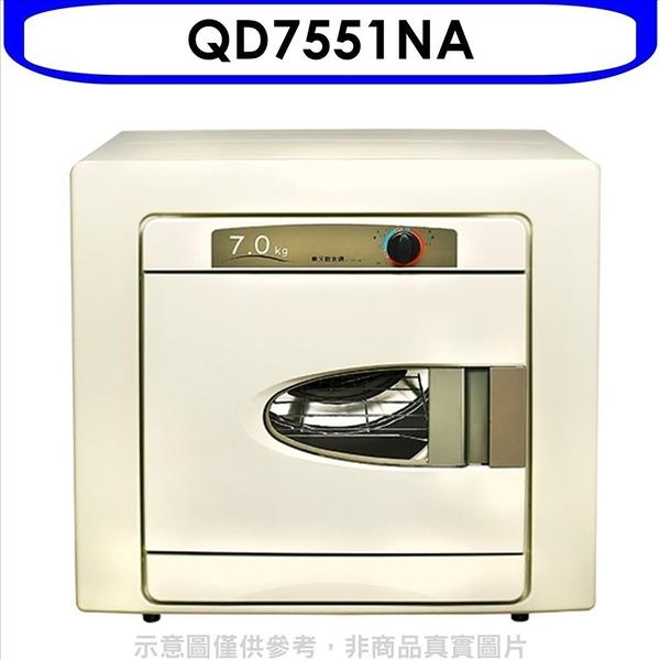 東元【QD7551NA】7公斤乾衣機