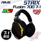 [ PC PARTY ] 華碩 ASUS ROG Strix Fusion 700 有線/藍芽 虛擬7.1耳機