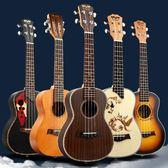 尤克里里23寸烏克麗麗26小吉他木質樂器學生初學者 AW871『愛尚生活館』