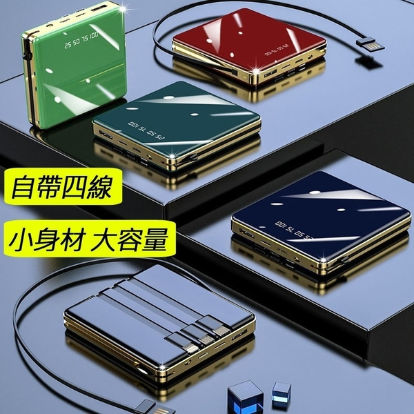 【Love Shop】送16好禮+自帶四 20000毫安行動電源 雙向快充 自帶線 通用 聚合物電芯