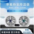 現貨-新款usb汽車排風扇除味降溫神器 車載排熱換氣車內車窗散熱貨通用