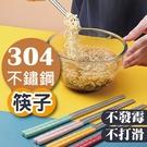 【05020】 304不鏽鋼筷 環保筷子 便攜餐具 不銹鋼筷子 環保筷 防滑筷子 耐熱筷 不銹鋼餐具