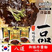 韓國 炸醬 Paldo 八道 御膳 炸醬麵 (四包入) 正宗一品炸醬麵 方便麵 韓式 韓國泡麵 進口泡麵