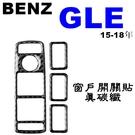 BENZ 窗戶開關 真碳纖 裝飾貼 GLE250D GLE350D GLE400 W166 沂軒精品 A0567