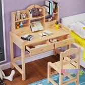 兒童書桌 實木學習桌兒童書桌可升降寫字台課桌椅套裝小學生家用簡約經濟型JY【快速出貨】
