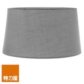 特力屋萊特燈 燈罩配件 灰色 33cm