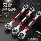 扳手萬能扳手360度快速萬能轉向多用德國多功能套管套裝手動套筒52合1  聖誕節免運