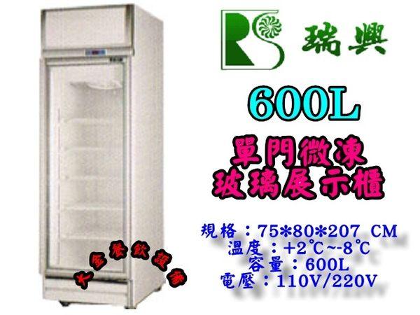 微凍展示冰箱/600L冷凍展示櫥/立式微凍櫃/熟成櫃/單門玻璃微凍冰箱/大金餐飲設備
