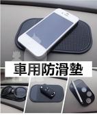 矮胖老闆 汽車止滑墊 超強吸附力墊 超黏魔力膠防滑墊 置物貼 車用 手機 導航 行車紀錄器【A89】