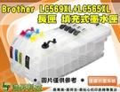 Brother 569XL+565XL【長版空匣無晶片】填充墨匣 J3520/J3720 IIB014
