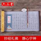 心經水寫布小楷毛筆字帖水寫本手抄佛經初學...