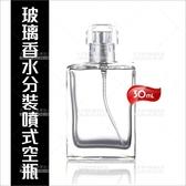 透明玻璃香水分裝噴式空瓶-30mL(四方型)[57175]