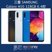 (贈玻璃貼+自拍腳架)三星 SAMSUNG A50/閃電快充/後置三鏡頭/128GB/6.4吋螢幕【馬尼通訊】