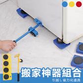 【搬家神器】新款搬家工具 輕鬆搬家 家具 重物移動 搬家搬運工具五件組【AAA6174】