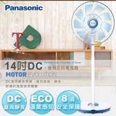 福利品【Panasonic國際牌】14吋DC變頻定時立扇/酷勁藍F-L14DMD