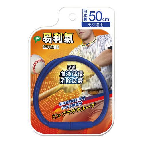 易利氣磁力項圈 運動藍藍色50cm【愛買】
