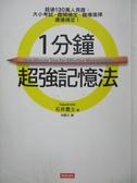 【書寶二手書T8/進修考試_ONN】1分鐘超強記憶法_石井貴士