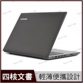聯想 Lenovo ideapad 330 81D0005YTW 黑【送筆電包/N4100/14吋/四核/SSD/文書/intel/筆電/Win10/Buy3c奇展】14IGM