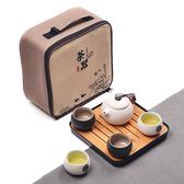 家用快客杯一壺二杯兩單人陶瓷簡易日式功夫旅行茶具套裝飄逸定制 樂活生活館